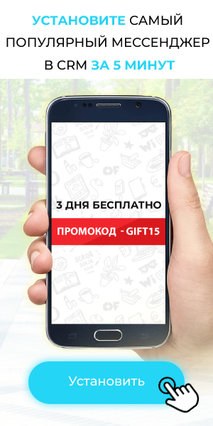 Интеграция с whatsApp